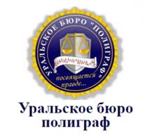 Логотип УРАЛЬСКОЕ БЮРО ПОЛИГРАФ